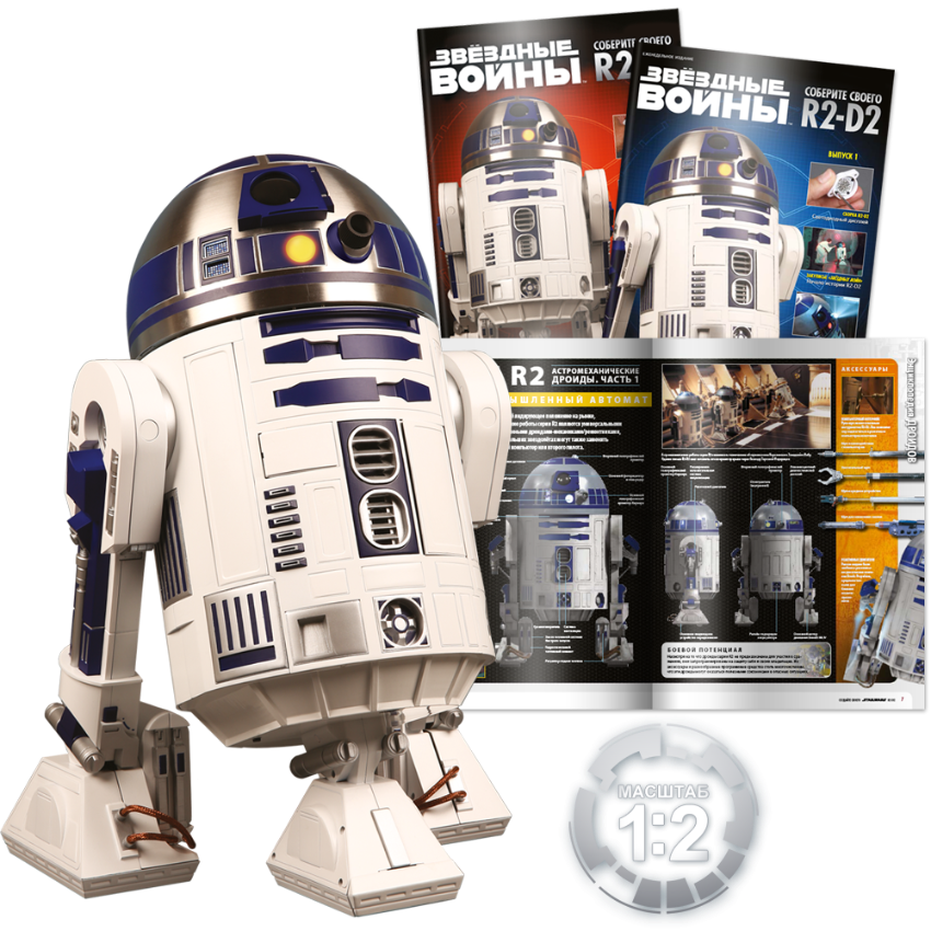 r2-d2_im2 (1).png