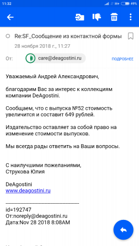 Screenshot_2018-11-28-11-32-10-564_ru.mail.mailapp.png