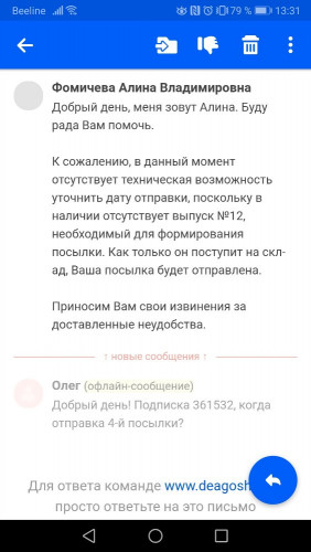 Screenshot_20191128_133155_ru.mail.mailapp.jpg