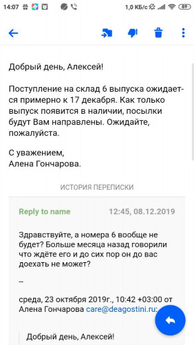 Screenshot_2019-12-09-14-07-30-084_ru.mail.mailapp.jpg