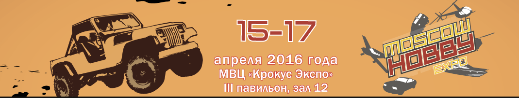 Moscow Hobby Expo.png